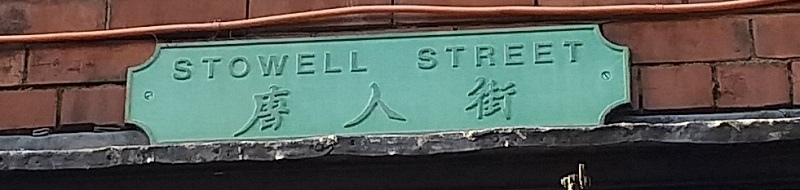 Stowell St. Wall Plaque Bearing the Name in English and Chinese